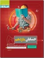 خرید کتاب کار حسابان یازدهم از: www.ashja.com - کتابسرای اشجع