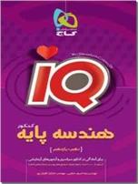 خرید کتاب IQ هندسه پایه کنکور - دهم و یازدهم از: www.ashja.com - کتابسرای اشجع