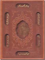 خرید کتاب قرآن قابدار لیزری از: www.ashja.com - کتابسرای اشجع