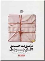 خرید کتاب ماموریت جدی آقای چرچیل از: www.ashja.com - کتابسرای اشجع