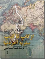 خرید کتاب از کاپ تا کیپ از: www.ashja.com - کتابسرای اشجع
