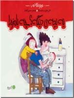 خرید کتاب مجموعه من و داداشم از: www.ashja.com - کتابسرای اشجع