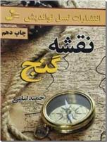 خرید کتاب نقشه گنج از: www.ashja.com - کتابسرای اشجع