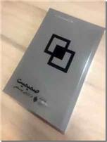 خرید کتاب صمیمیت -  در بازاریابی از: www.ashja.com - کتابسرای اشجع