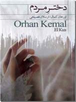 خرید کتاب دختر مردم از: www.ashja.com - کتابسرای اشجع