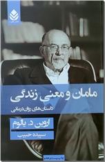 خرید کتاب من شدن - یالوم از: www.ashja.com - کتابسرای اشجع