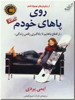 خرید کتاب روی پاهای خودم از: www.ashja.com - کتابسرای اشجع
