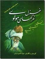 خرید کتاب غزل غزل های مولوی از: www.ashja.com - کتابسرای اشجع