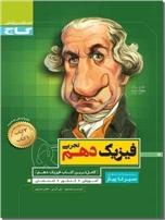 خرید کتاب سیر تا پیاز - فیزیک دهم تجربی از: www.ashja.com - کتابسرای اشجع