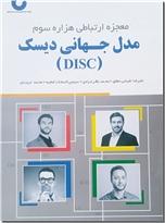 خرید کتاب مدل جهانی دیسک - DISC از: www.ashja.com - کتابسرای اشجع