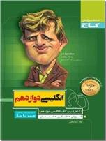 خرید کتاب سیر تا پیاز - انگلسی دوازدهم کلیه رشته ها از: www.ashja.com - کتابسرای اشجع