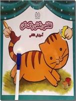خرید کتاب نقاشی بکش پاک کن 1 - وایتبرد همراه با ماژیک از: www.ashja.com - کتابسرای اشجع