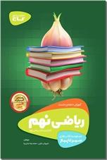 خرید کتاب سیر تا پیاز - ریاضی نهم از: www.ashja.com - کتابسرای اشجع