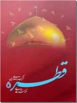خرید کتاب قطره - ترکیب بند زینبیه از: www.ashja.com - کتابسرای اشجع