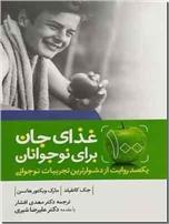 خرید کتاب غذای روح برای نوجوانان - غذای جان برای نوجوانان از: www.ashja.com - کتابسرای اشجع