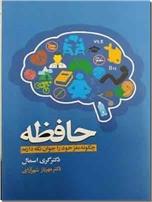 خرید کتاب حافظه از: www.ashja.com - کتابسرای اشجع