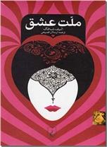خرید کتاب ملت عشق سلفون از: www.ashja.com - کتابسرای اشجع
