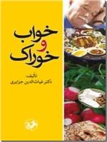 خرید کتاب خواب و خوراک از: www.ashja.com - کتابسرای اشجع
