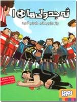 خرید کتاب ته جدولی ها 1 - راز داورهای خواب آلود از: www.ashja.com - کتابسرای اشجع