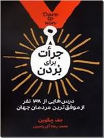 خرید کتاب جرات برای بردن از: www.ashja.com - کتابسرای اشجع