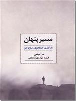 خرید کتاب مسیر پنهان از: www.ashja.com - کتابسرای اشجع