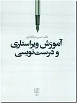 خرید کتاب آموزش ویراستاری و درست نویسی از: www.ashja.com - کتابسرای اشجع