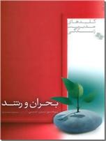 خرید کتاب بحران و رشد از: www.ashja.com - کتابسرای اشجع