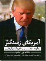 خرید کتاب آمریکای زمینگیر از: www.ashja.com - کتابسرای اشجع