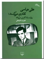 خرید کتاب علی عباسی تقدیم می کند - روایت یک کابوس سی ساله از: www.ashja.com - کتابسرای اشجع