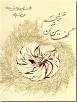 خرید کتاب گفتا من آن ترنجم از: www.ashja.com - کتابسرای اشجع