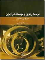 خرید کتاب برنامه ریزی و توسعه در ایران از: www.ashja.com - کتابسرای اشجع