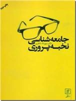 خرید کتاب جامعه شناسی نخبه پروری از: www.ashja.com - کتابسرای اشجع