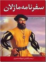 خرید کتاب سفرنامه ماژلان از: www.ashja.com - کتابسرای اشجع