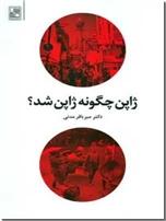 خرید کتاب ژاپن چگونه ژاپن شد از: www.ashja.com - کتابسرای اشجع