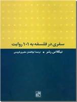 خرید کتاب سفری در فلسفه به 101 روایت از: www.ashja.com - کتابسرای اشجع