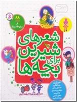 خرید کتاب شعرهای شیرین برای بچه ها از: www.ashja.com - کتابسرای اشجع