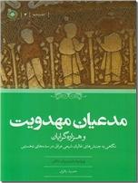 خرید کتاب مدعیان مهدویت و هزاره گرایان از: www.ashja.com - کتابسرای اشجع