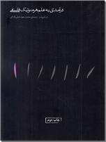 خرید کتاب درآمدی به علم هرمنوتیک فلسفی از: www.ashja.com - کتابسرای اشجع