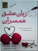 خرید کتاب پنج زبان عشق همسران از: www.ashja.com - کتابسرای اشجع