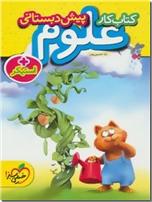 خرید کتاب کتاب کار علوم پیش دبستانی از: www.ashja.com - کتابسرای اشجع