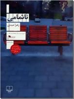 خرید کتاب ناتمامی از: www.ashja.com - کتابسرای اشجع