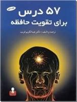 خرید کتاب 57 درس برای تقویت حافظه از: www.ashja.com - کتابسرای اشجع