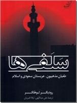 خرید کتاب سلفی ها از: www.ashja.com - کتابسرای اشجع
