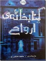 خرید کتاب کتابخانه ارواح از: www.ashja.com - کتابسرای اشجع