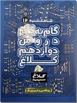 خرید کتاب شاه کلید 12 - گام به گام سال دوازدهم ریاضی و فیزیک از: www.ashja.com - کتابسرای اشجع