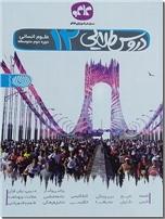 خرید کتاب دروس طلایی 12 - پایه دوازدهم انسانی از: www.ashja.com - کتابسرای اشجع