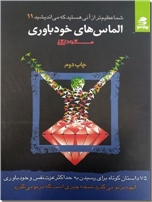 خرید کتاب شما عظیم تر از آنی هستید که می اندیشید 11 از: www.ashja.com - کتابسرای اشجع
