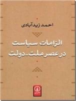 خرید کتاب الزامات سیاست در عصر ملت دولت از: www.ashja.com - کتابسرای اشجع