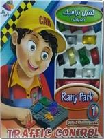 خرید کتاب بازی رانی پارک - ماشین بازی از: www.ashja.com - کتابسرای اشجع