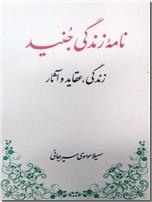 خرید کتاب نامه زندگی جنید از: www.ashja.com - کتابسرای اشجع